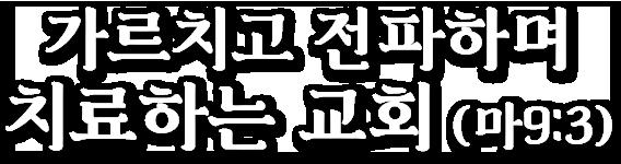 기독교대한하나님의 성회, 대전광염교회
